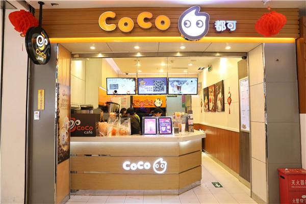 coco店铺